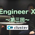 「VRのプラットフォームを作るのに、一番良いやり方で取り組む」クラスター株式会社 エンジニア 松田一樹さん